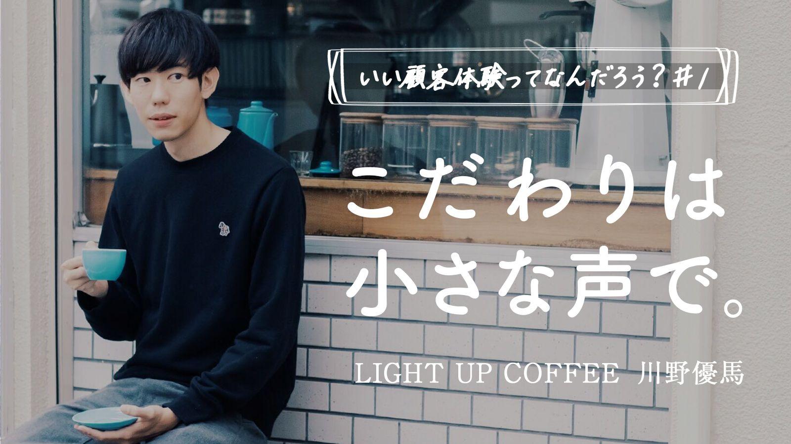僕はコーヒーが苦手だった。LIGHT UP COFFEE がつくる、「知らないを知る」楽しさ
