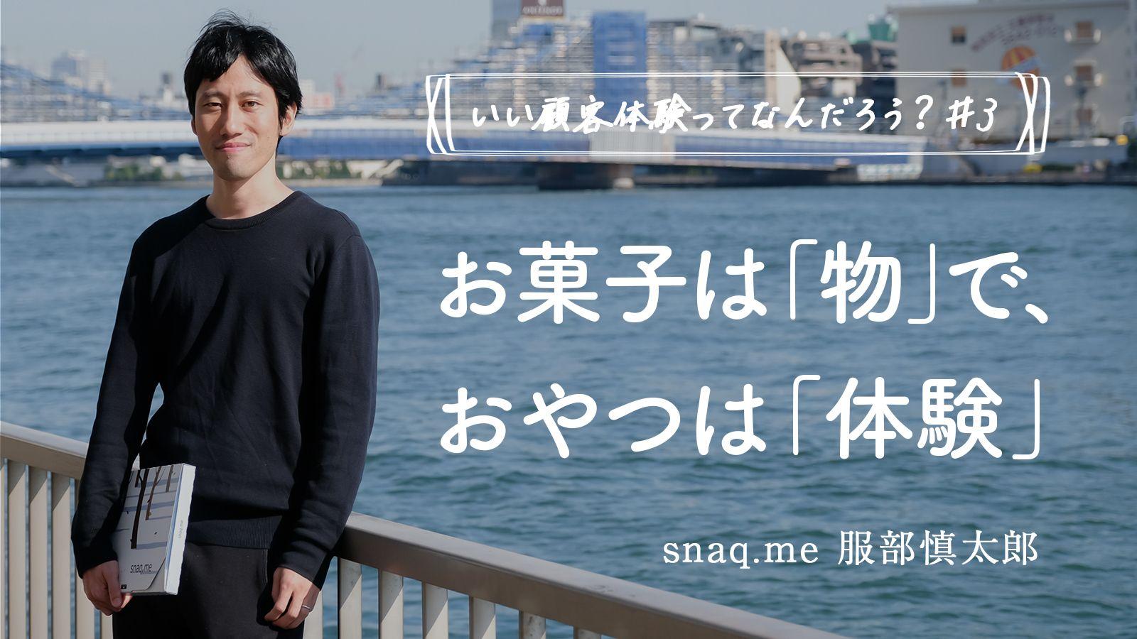 Webサービスのように「おやつ体験」を売る|スナックミー 服部慎太郎
