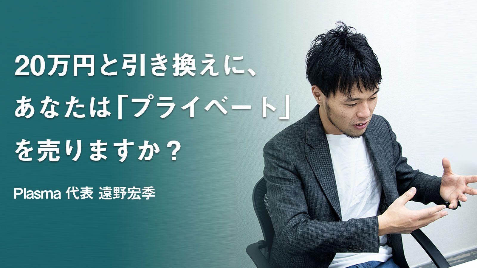 私生活の動画、20万円で売ってくれませんか? 社会実験『EXOGRAPH』の狙い
