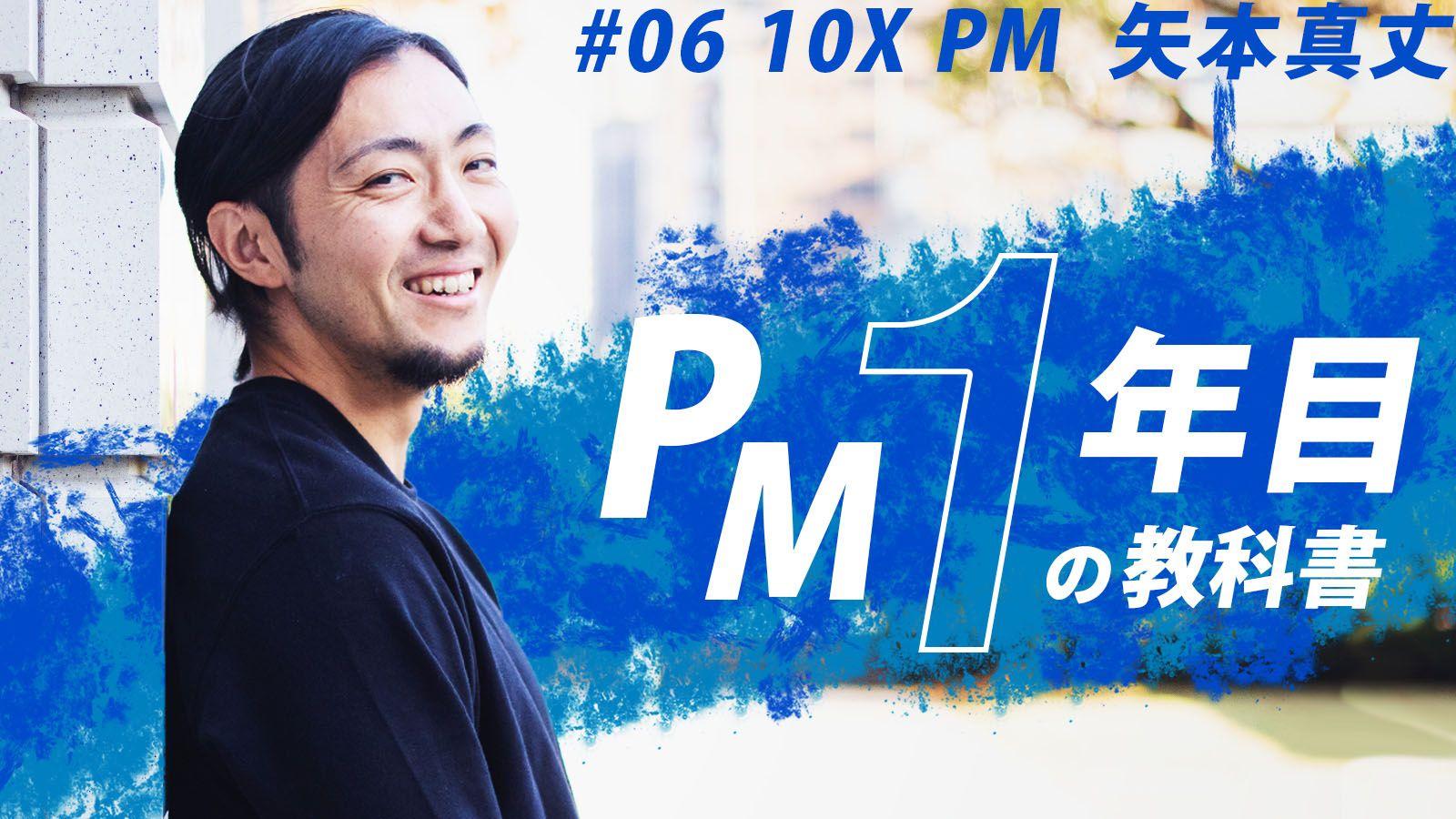 PMは、未来を生きる人であれ。まだ解決策のない「負」に気づく訓練法|10X 矢本真丈