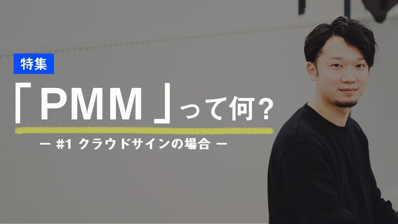 そのプロダクト、つくって終わりになってない?『クラウドサイン』が置くPMMの役割