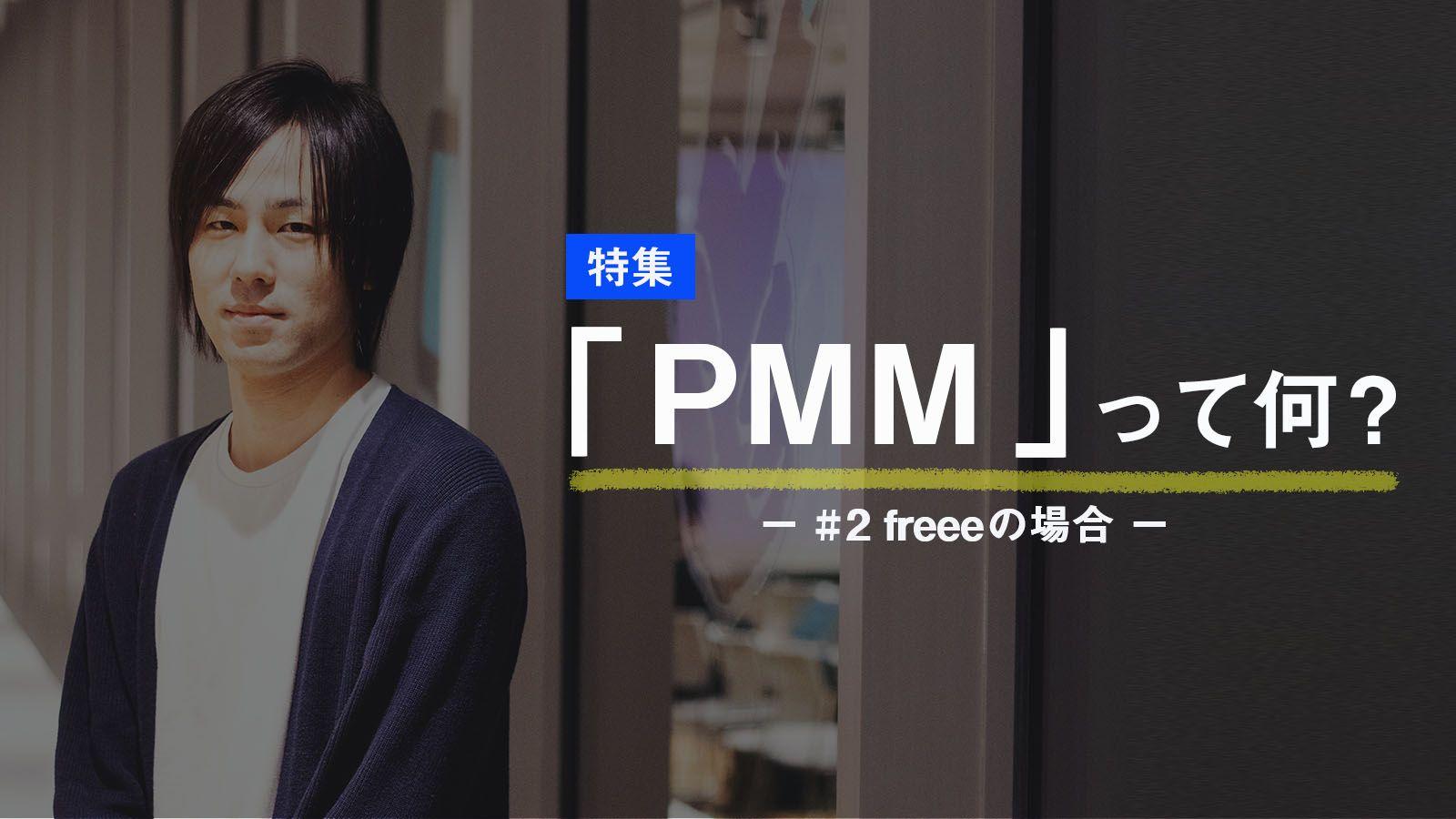 プロダクトの価値を、社内外に浸透させよ。『freee』が置くPMMの役割