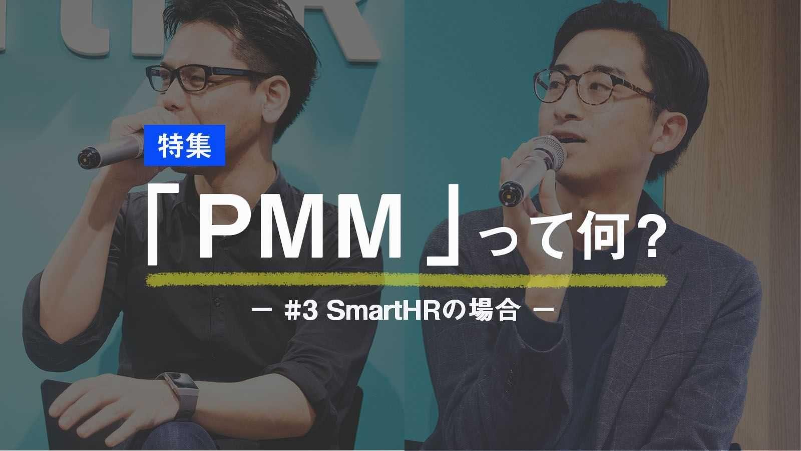 新機能企画から「売り方」の開発も。『SmartHR』が置くPMMの役割
