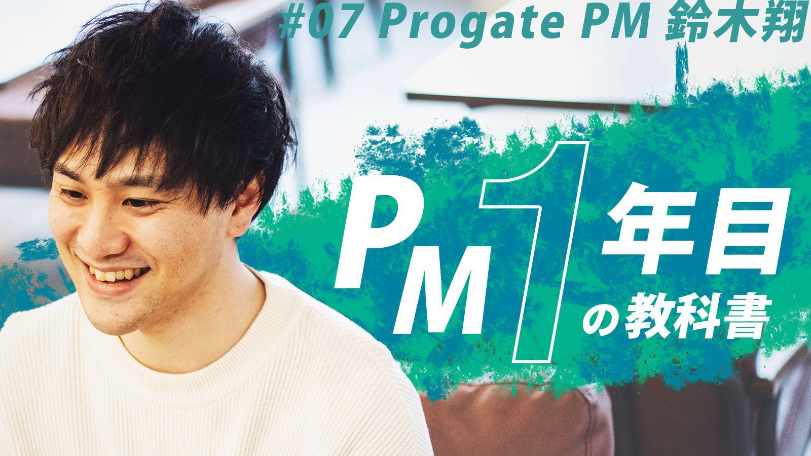 もしこの機能があったら「あの頃の自分」はどう思うだろう。Progate 鈴木翔、PMとしての判断軸