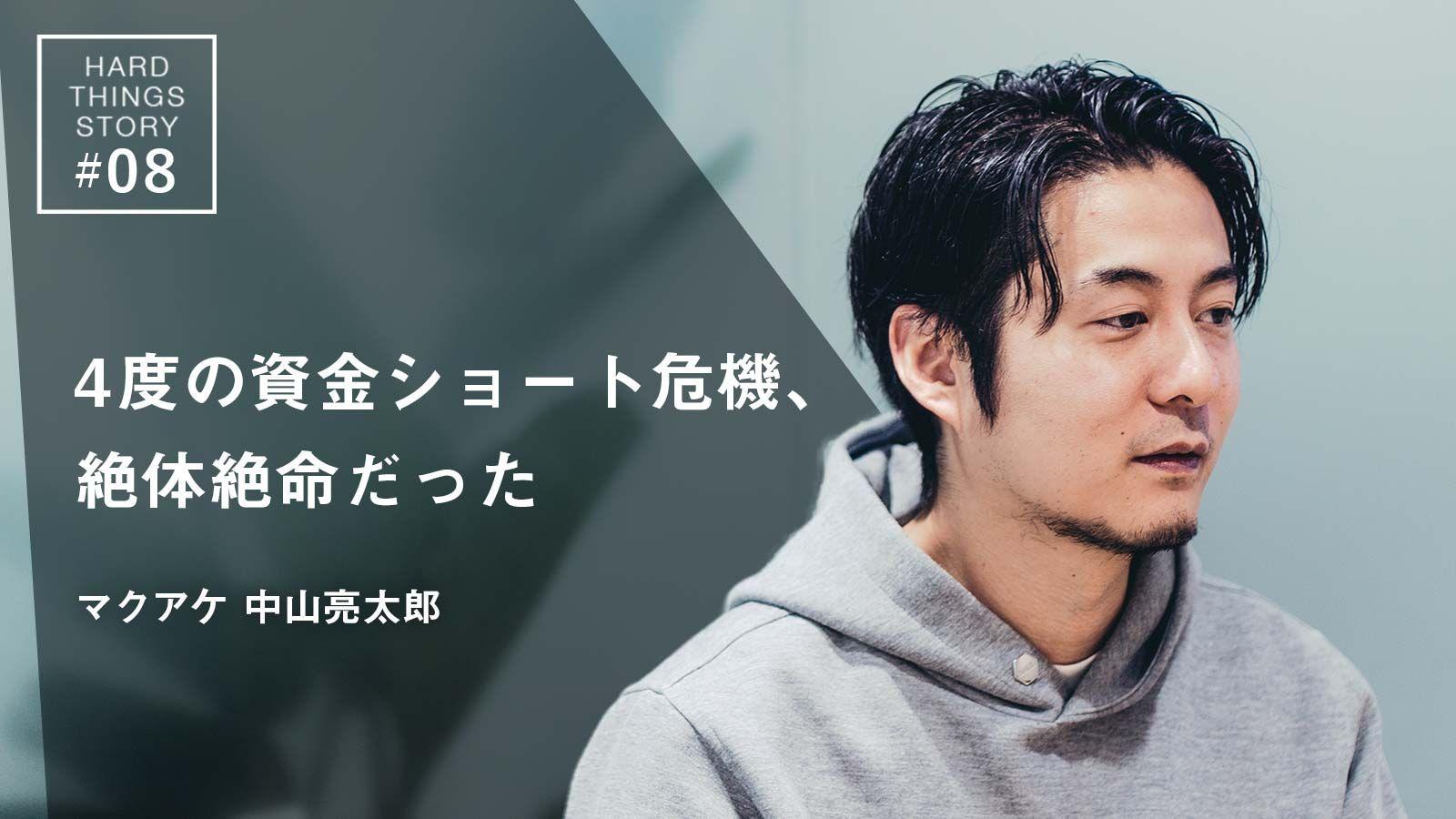黒字化への失敗、誰にも言えなかった危機を経て|マクアケ 中山亮太郎