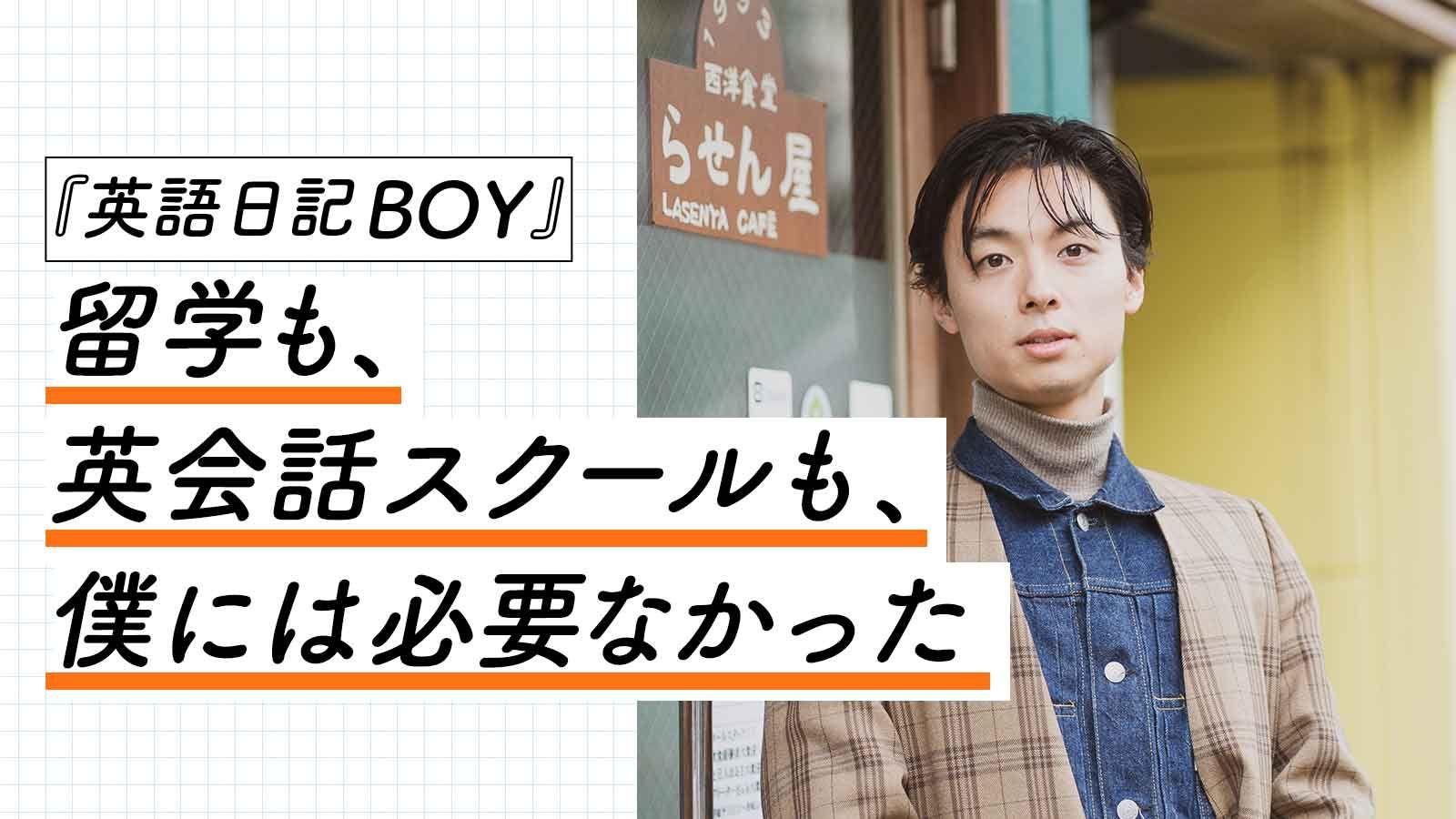 英語習得に、お金はいらない。日記だけで「英語が話せる人」になった青年、新井リオの発想
