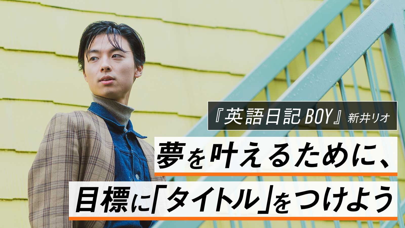著書『英語日記BOY』が大ヒット。 新井リオに訊く、自分を「目標達成の達人」にする方法