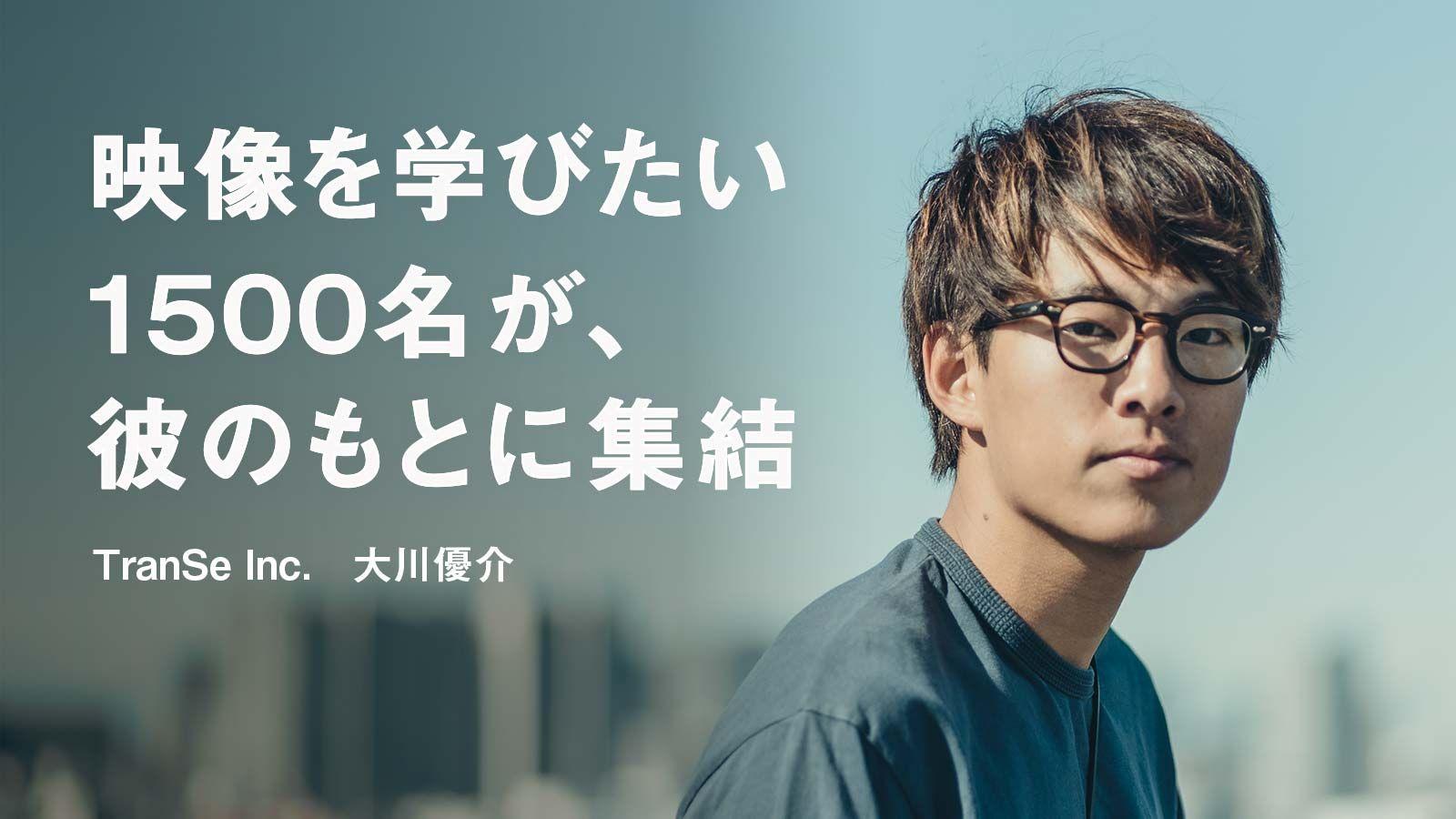 23歳、人生を「映像」に捧げる大川優介の覚悟
