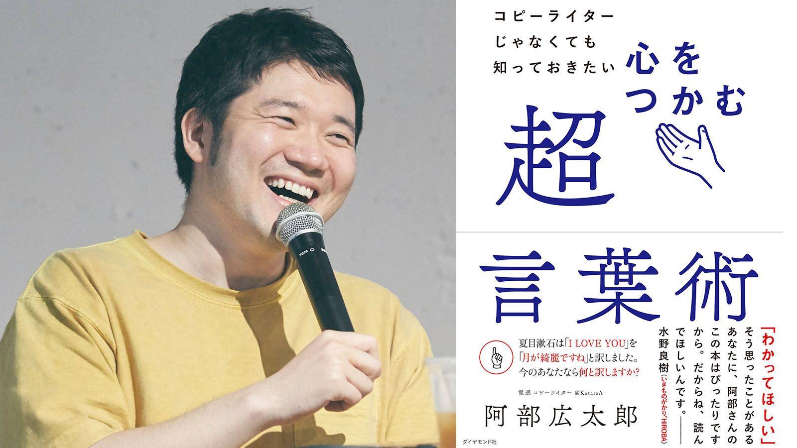 「はじめに」を全文公開!書籍『コピーライターじゃなくても知っておきたい心をつかむ超言葉術』阿部広太郎