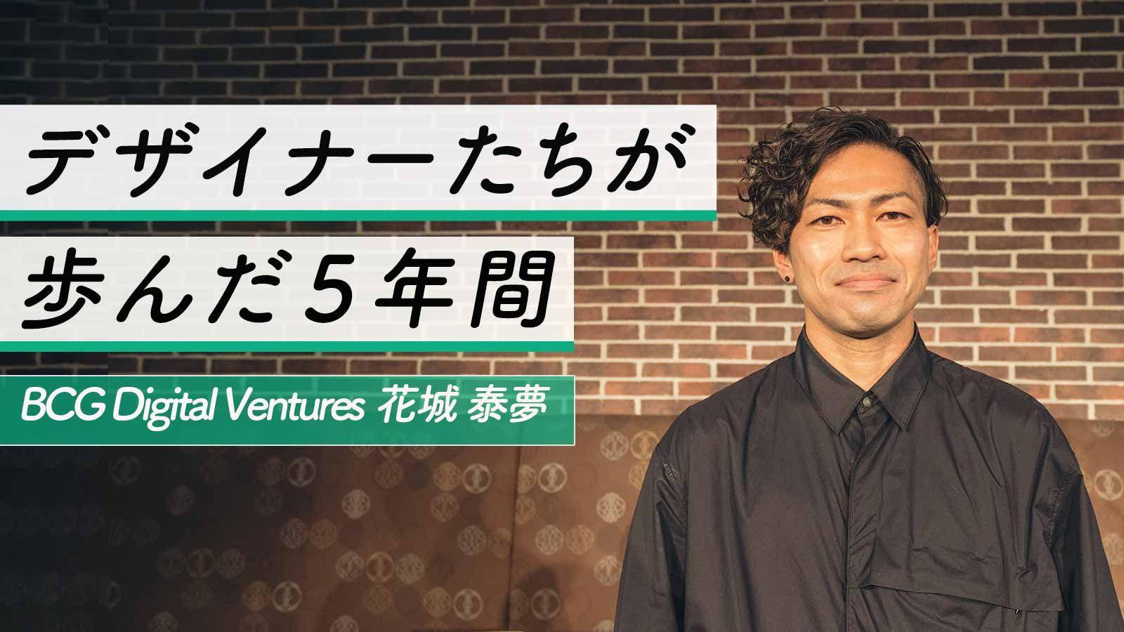 共通言語化する「UX」、デザインは「個」から「チーム」へ。花城泰夢が海外武者修行で見つけた強み。