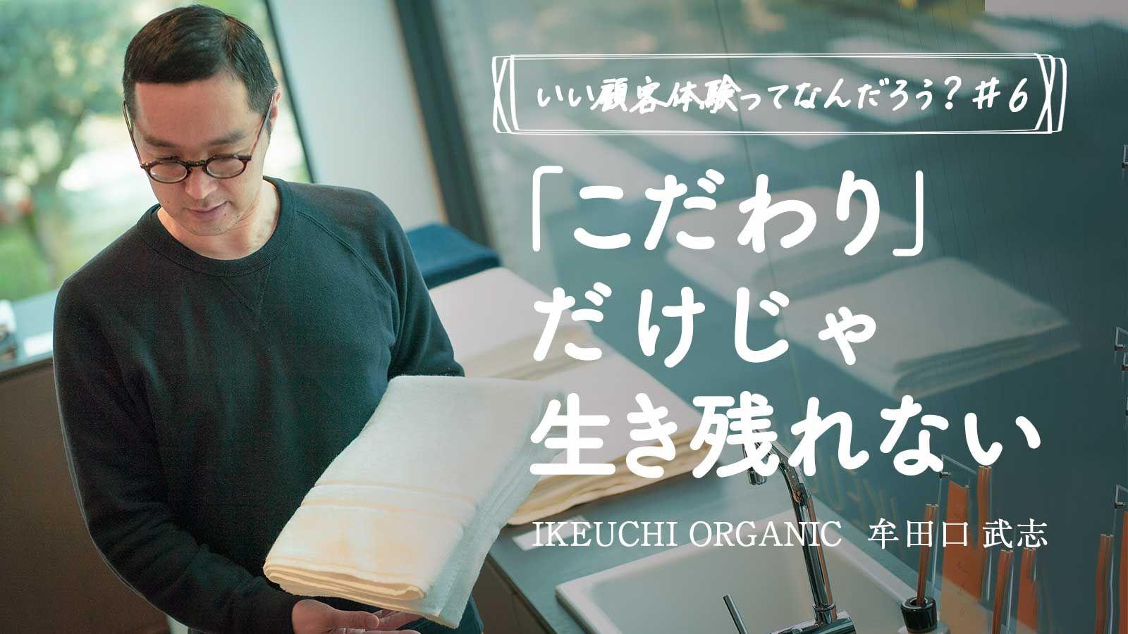 創業68年、老舗タオルメーカーのSNS戦略|IKEUCHI ORGANIC