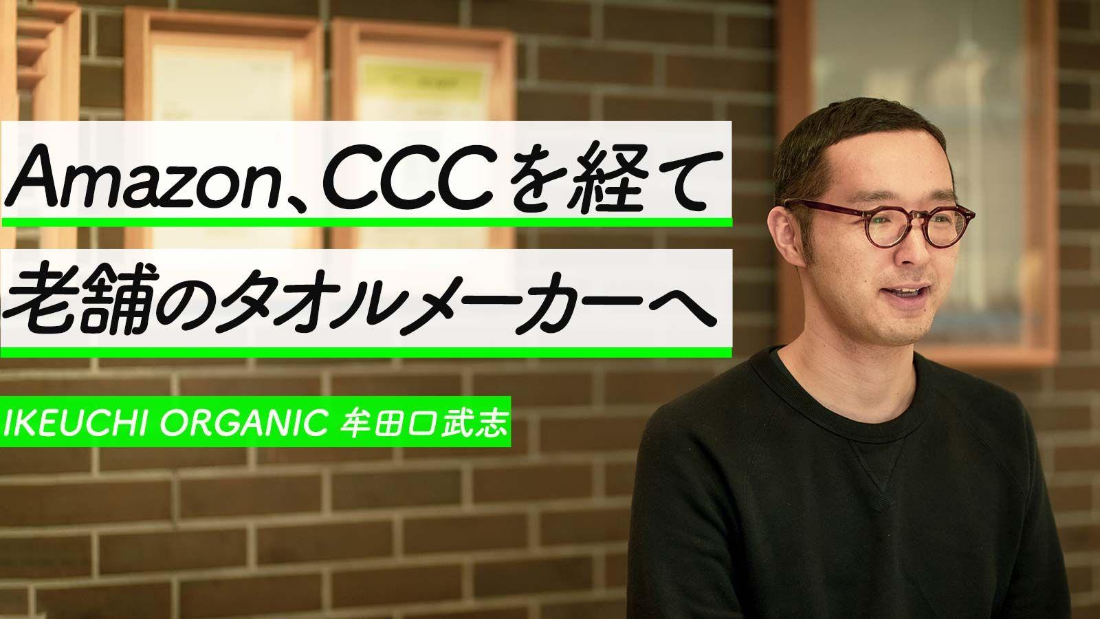 「心から愛せるもの」と働きたい。IKEUCHI ORGANIC 牟田口武志のキャリア選択
