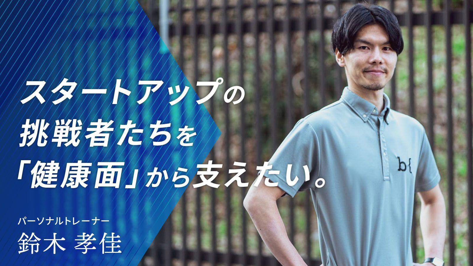 「1年前まで全くの無名だった」 鈴木孝佳が、Twitterフォロワー数4万人の人気トレーナーになるまで
