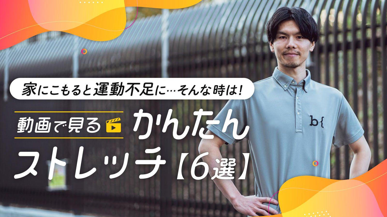 [動画]今すぐかんたんストレッチ! 人気パーソナルトレーナー 鈴木孝佳さんに聞きました