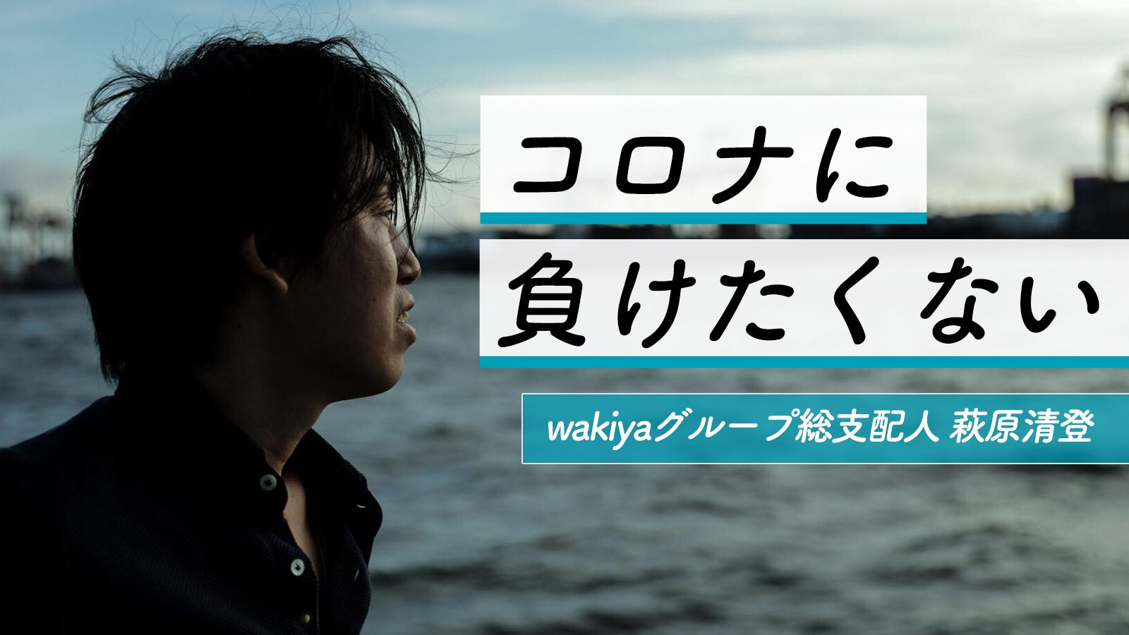 飲食業界全体で手を取り合うために。いち早く「みらい食事券」をつくった赤坂の名店wakiyaの取り組み