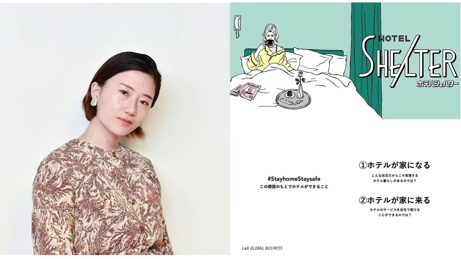 ホテルを避難場所に。医療従事者はじめ「家が安全でない人」のためのシェルター化計画│龍崎翔子