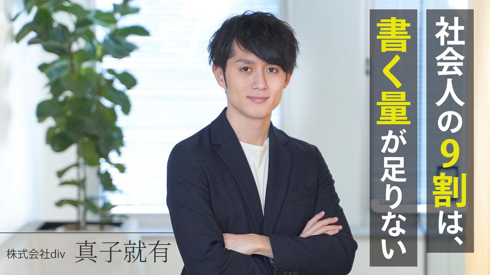マコなり社長に聞く、リモート時代に「生き残る人」のビジネススキル|前編