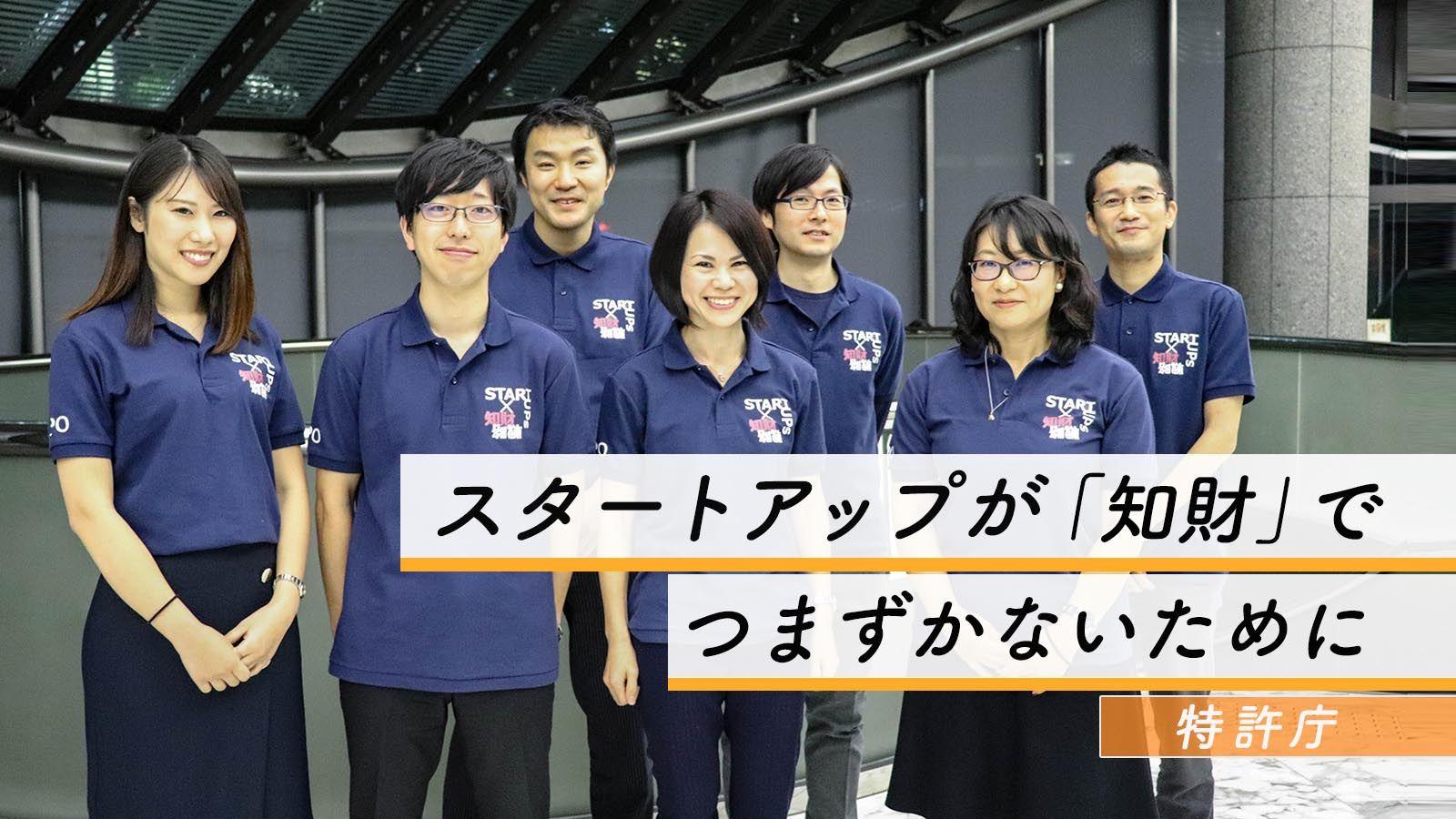 特許庁がスタートアップを支援。知財戦略で日本の産業をリードする存在に