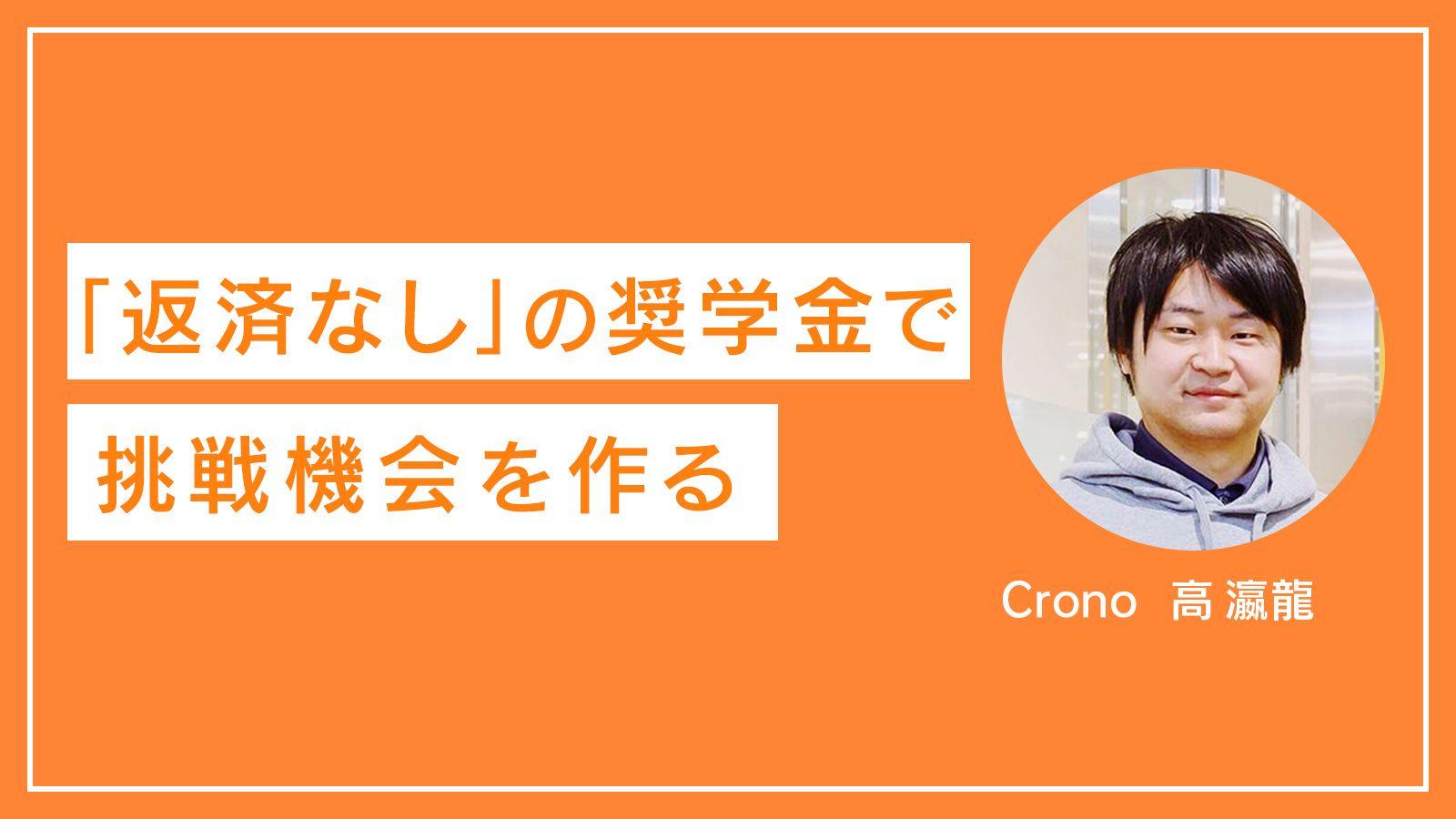 コロナで進路を閉ざされる若者を救え。日本初奨学金プラットフォーム『Crono My奨学金』の取り組み