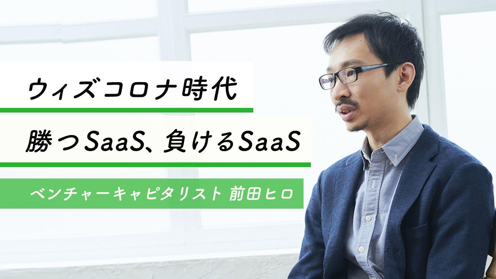 コロナショックで勝つSaaS、3つの条件|前田ヒロ
