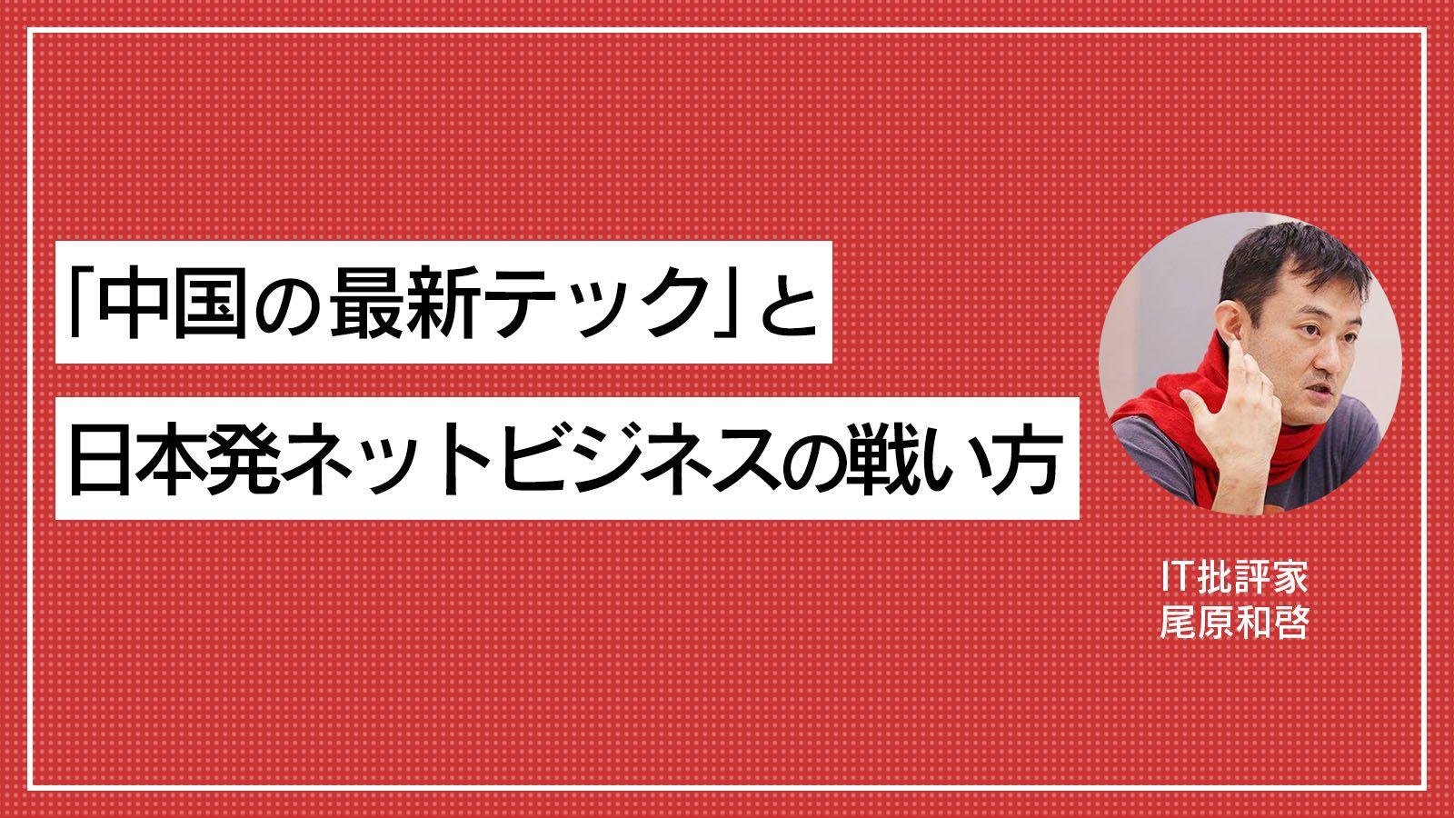 「中国の最新テック」と、日本発ネットビジネスの戦い方|尾原和啓[2]