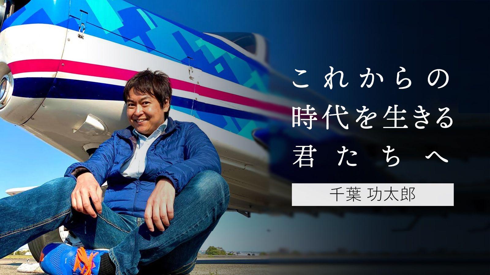 口だけの評論家にはならない。航空パイロットの免許取得、空飛ぶ投資家「千葉功太郎」の白熱教室!