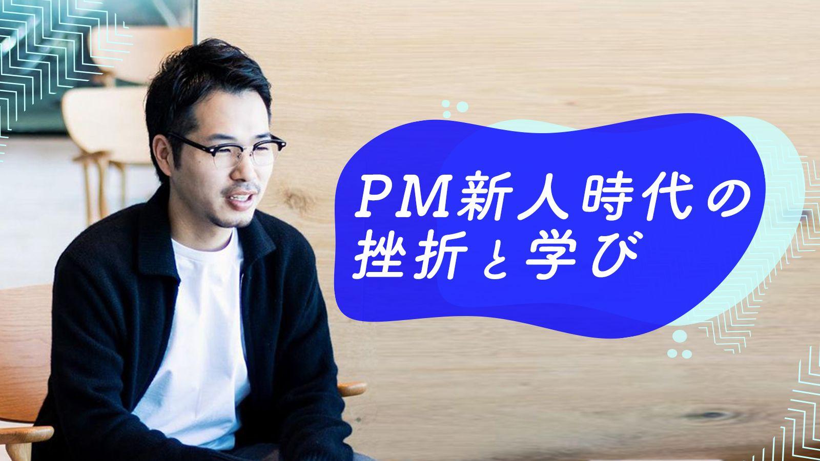 「人を動かす力を学べ」LINE 二木祥平を変えた一言