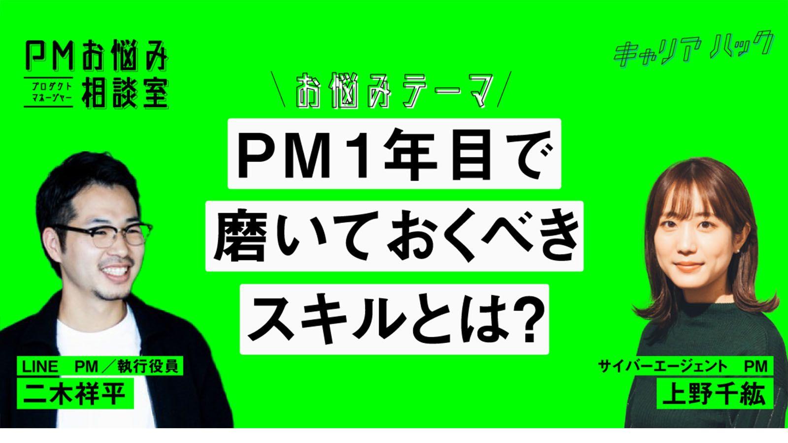 ポータブルスキルを手に入れろ。LINE、サイバーエージェントのPMが語る「ソフトスキル」の重要性