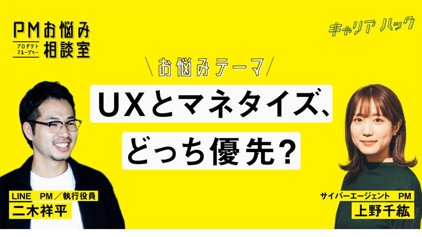 UXとマネタイズ、どっち優先? リアルなPMのお悩み、LINEとサイバーエージェントのPMが答えます