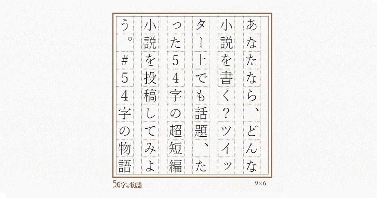 10秒で読める小説!? 「54字の物語」仕掛け人、企画作家・氏田雄介(氏くん)のアタマの中