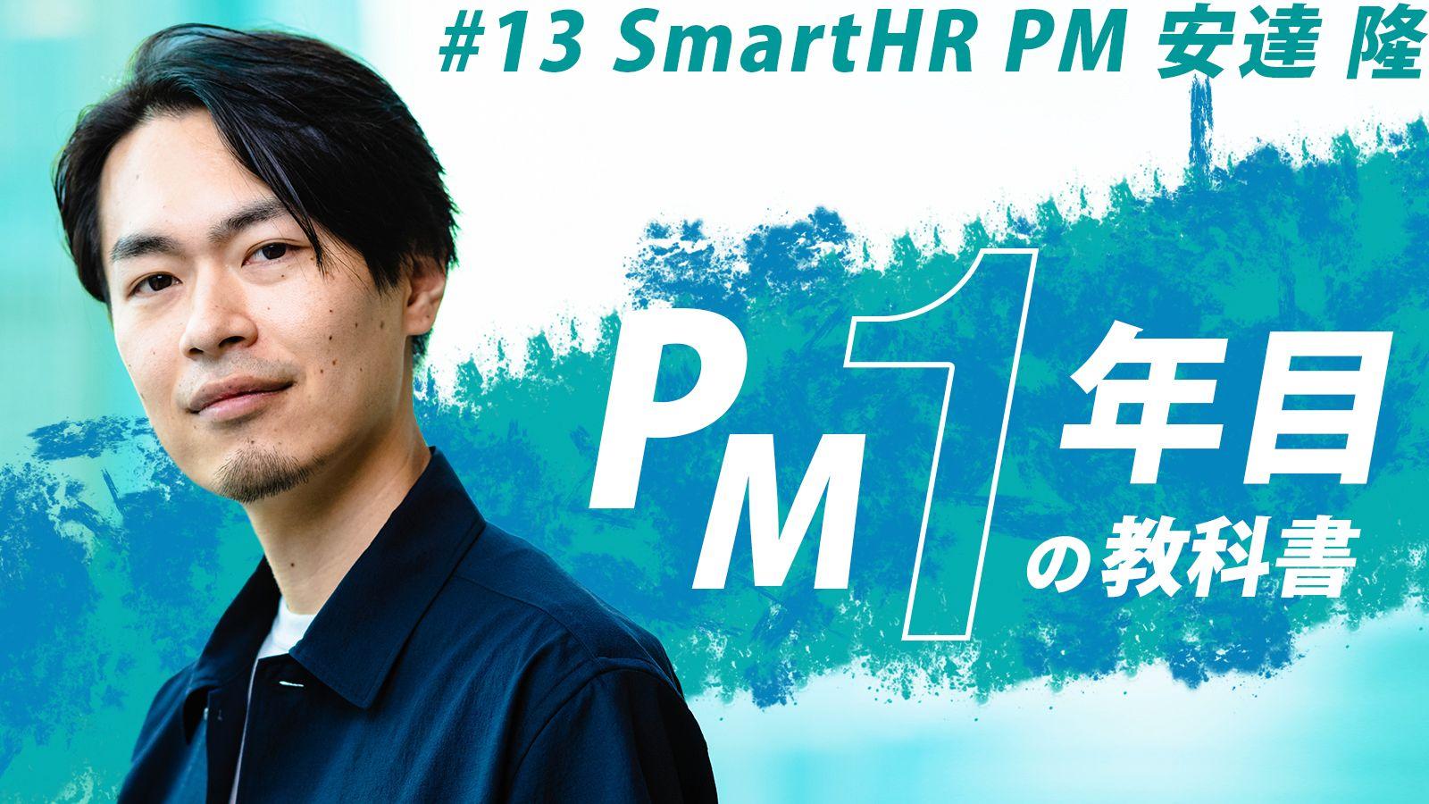 「上司に決断を委ねるな」PM1年目から大切にしたいマインドセット|SmartHR プロダクト責任者 安達隆