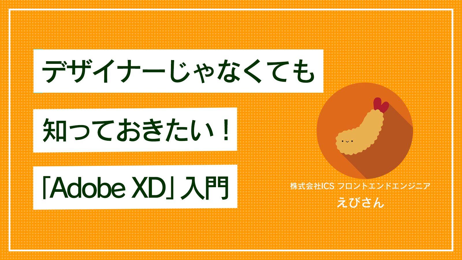 【保存版】デザイナーじゃなくても知っておきたいAdobe XD 入門