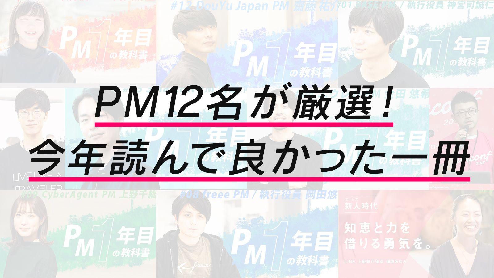 12名のPMが厳選!「2020年に読んで良かった一冊」