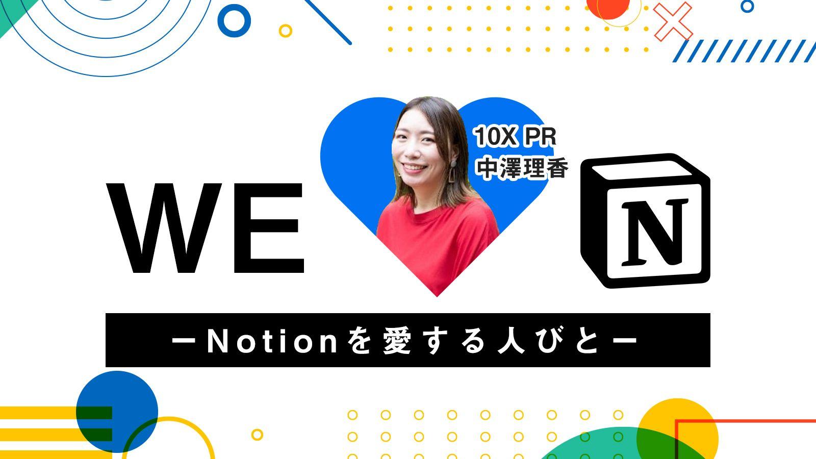 Notionをチームで使う! 「10X」でのNotion活用法