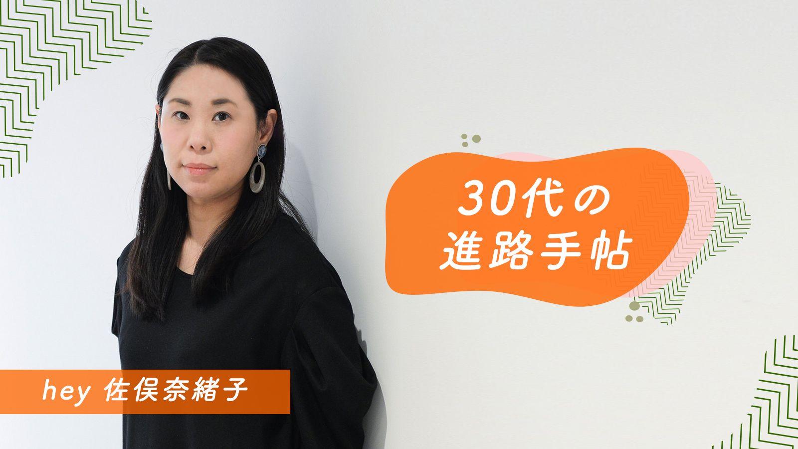 スタートアップも、家族も、しなやかに。hey 佐俣奈緒子の生き方