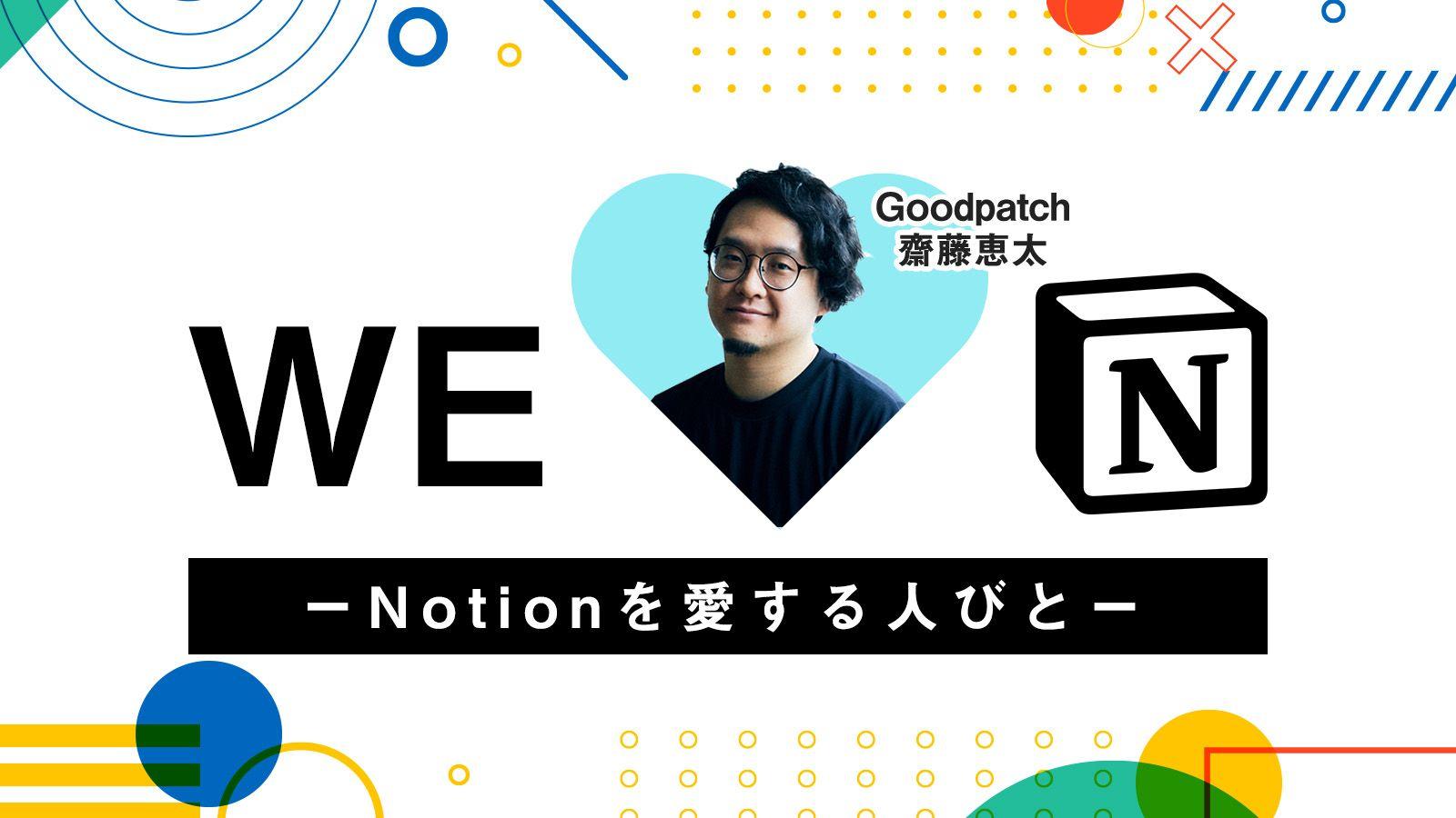 Notionは、僕らのオフィス。Goodpatch AnywhereのNotion活用法|齋藤恵太