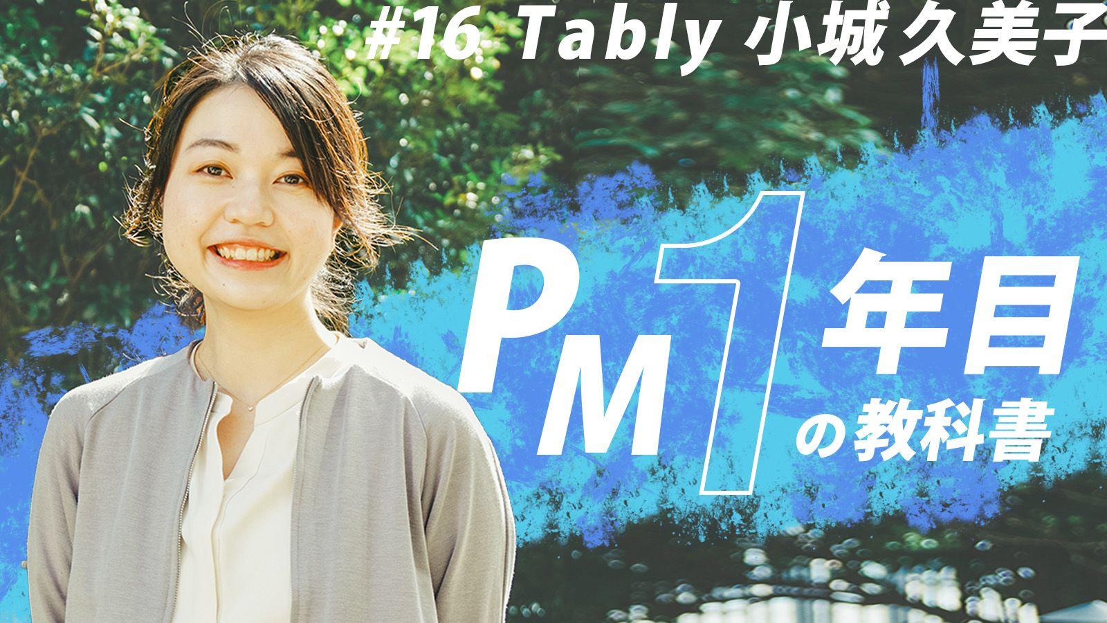 新人PM「あるある失敗」を回避せよ!『プロダクトマネジメントのすべて』共同執筆、小城久美子さんの視点