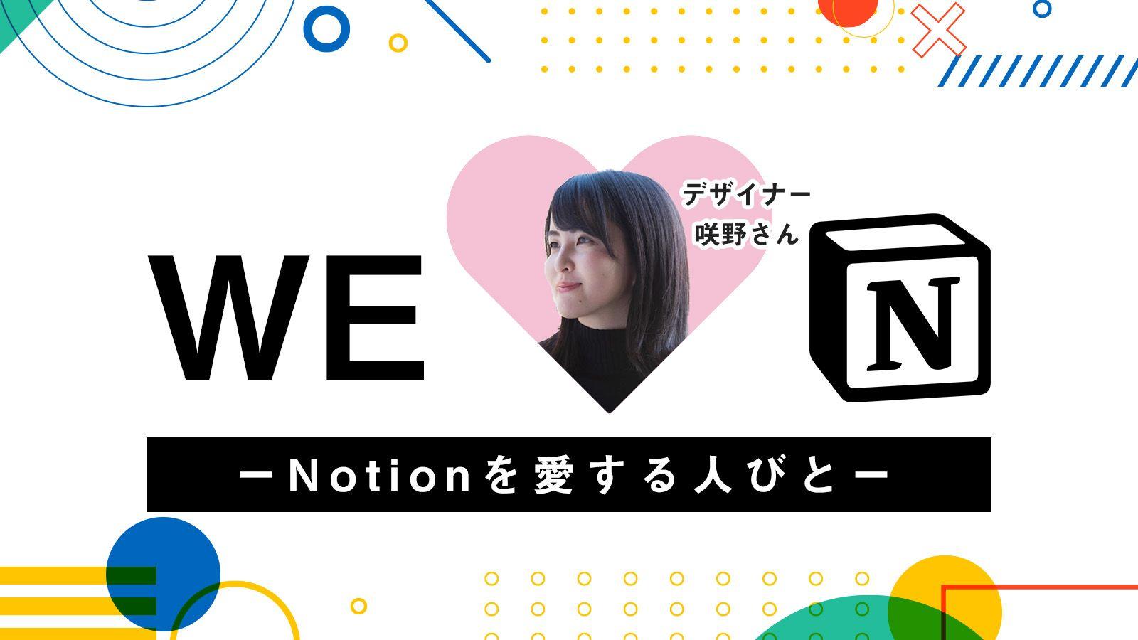 【私のNotion活用術】気持ちよく仕事を進められる「ホーム画面」の作り方