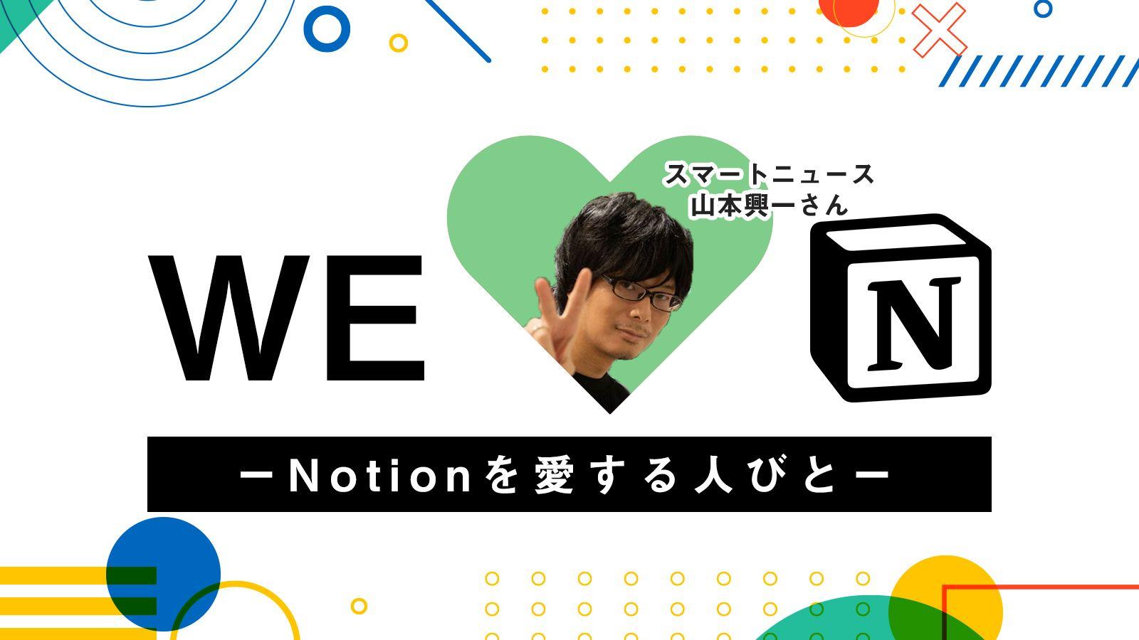 スマートニュース のNotion活用術|社員400名でもワンチーム!