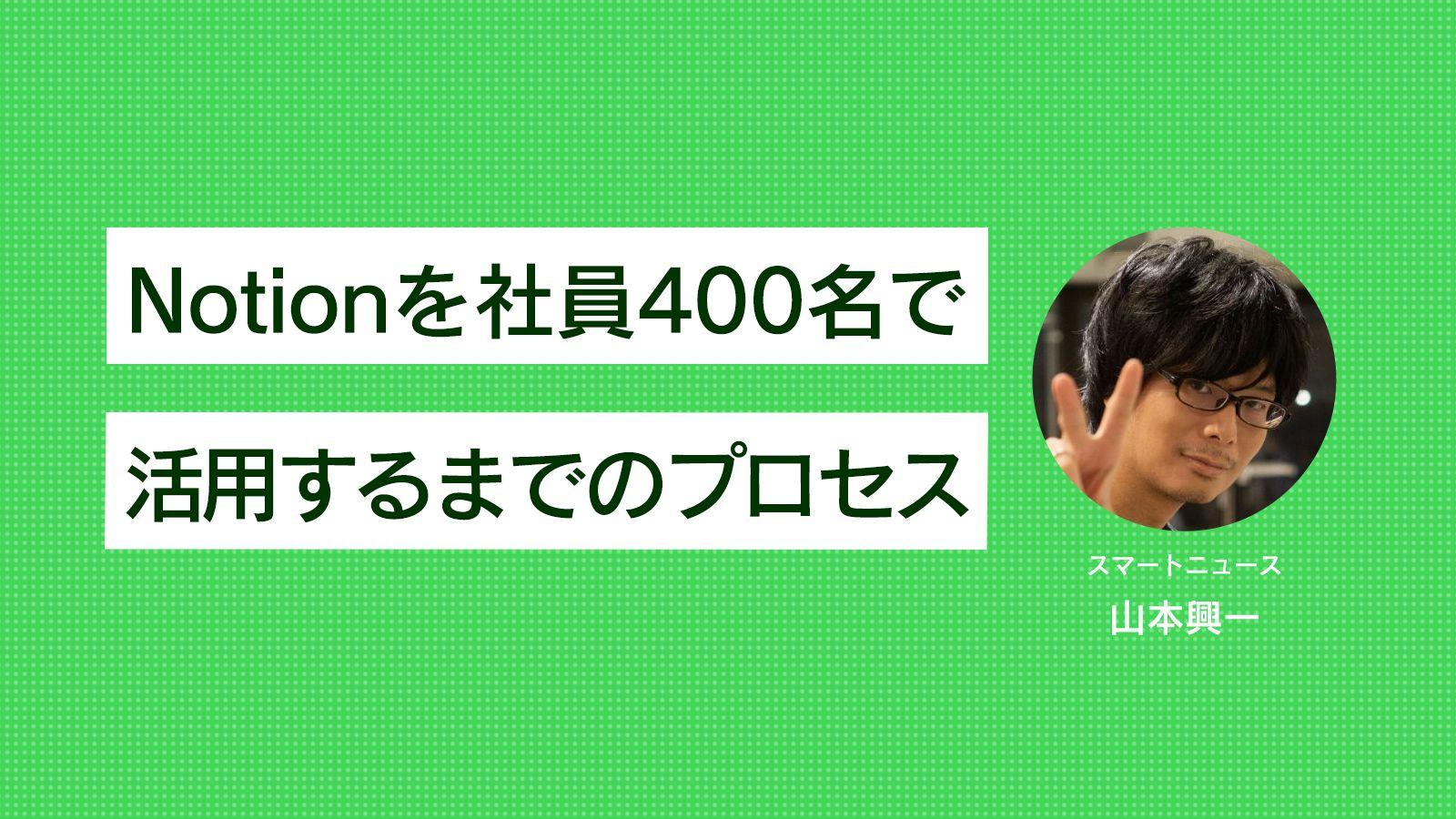 400名のチームにNotion導入。全プロセスを公開!スマートニュースの場合