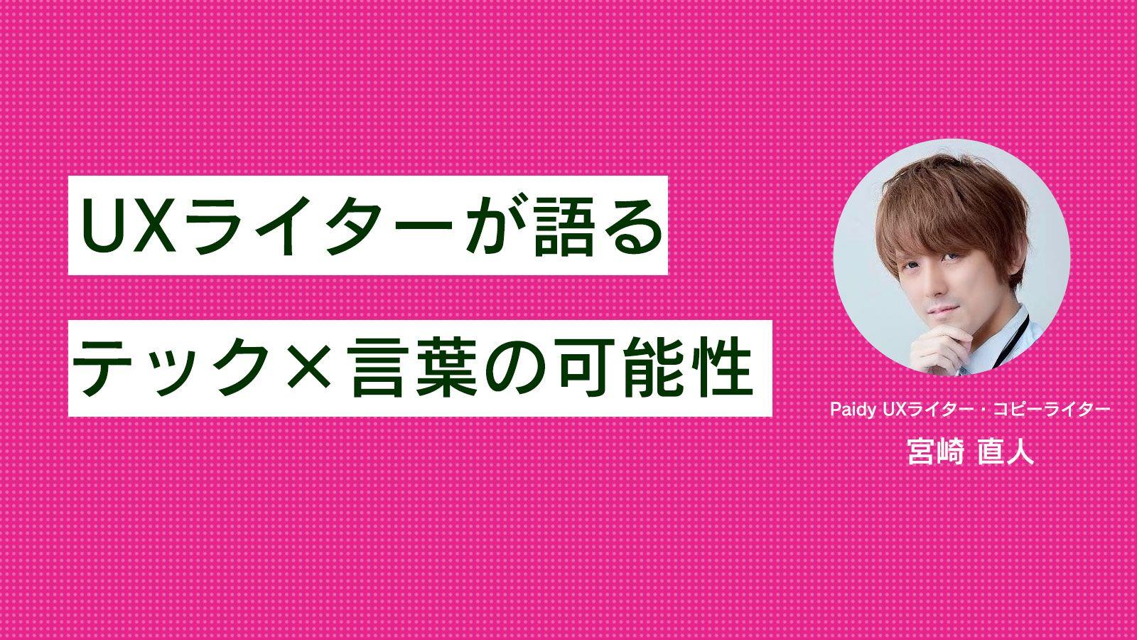 「あと払い」をリードするテック企業「Paidy」UXライター、宮崎直人が広げる言葉の可能性