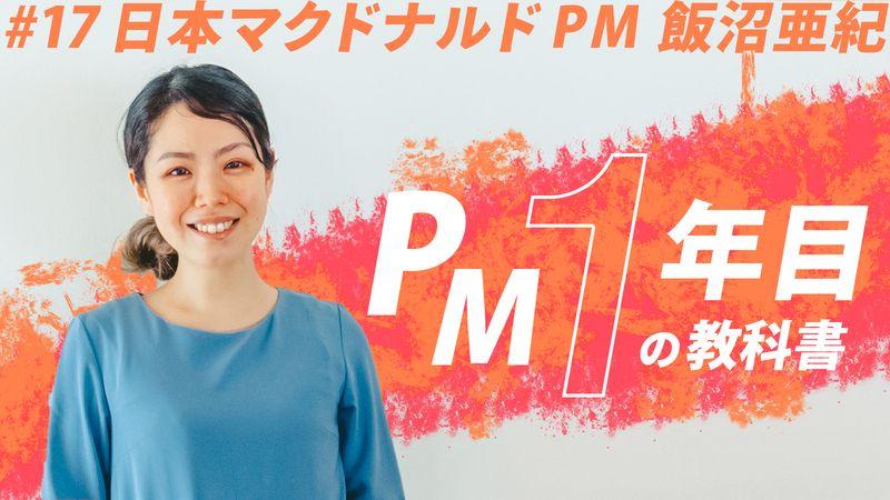 「マクドナルド公式アプリ」躍進の立役者 飯沼亜紀のPM1年目