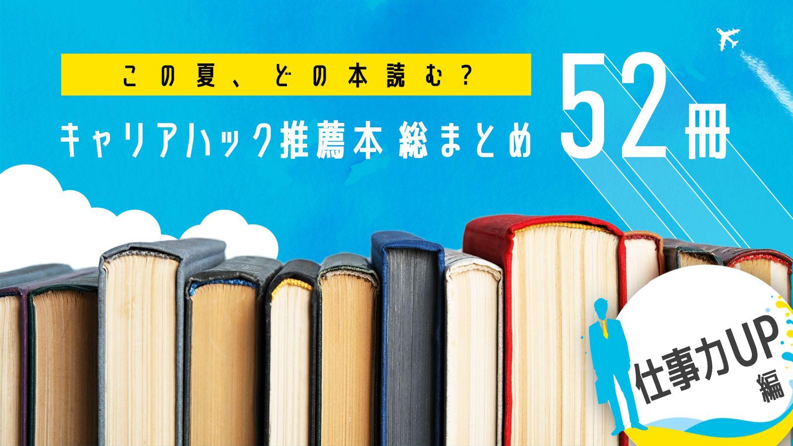 仕事力アップに、おすすめ本はこれ!キャリアハック 推薦本【52冊】