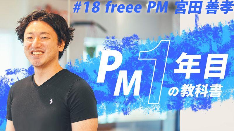 freee責任者が語る、PM必須スキル。意思決定のためのインプット力を高めよ