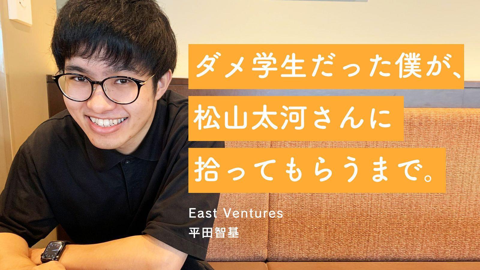 ダメ学生だった僕が、松山太河さんに拾ってもらうまで。Twitterで人生が一変した話|平田智基