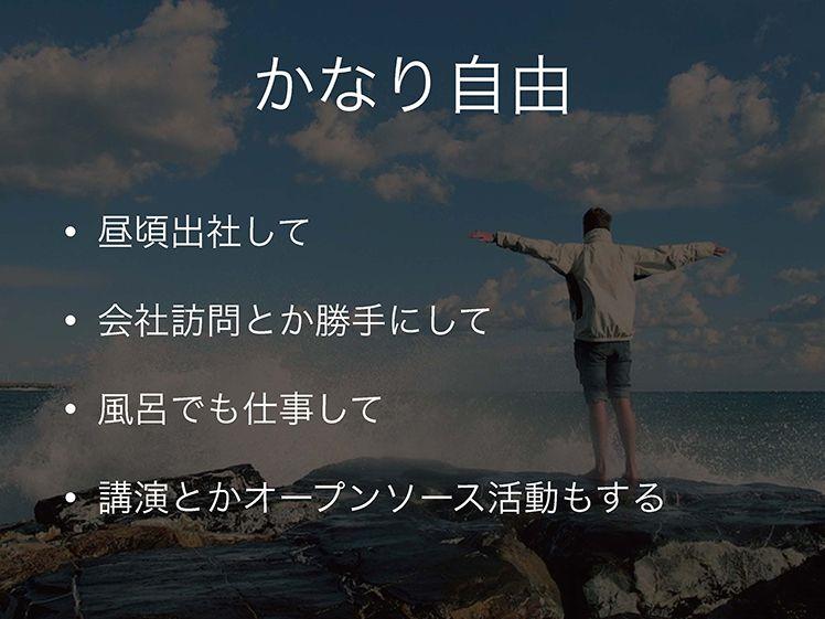 トレタ 増井雄一郎