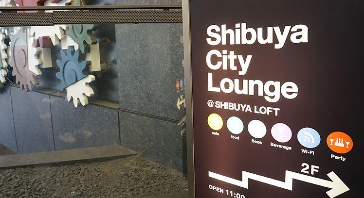 ShibuyaCityLounge