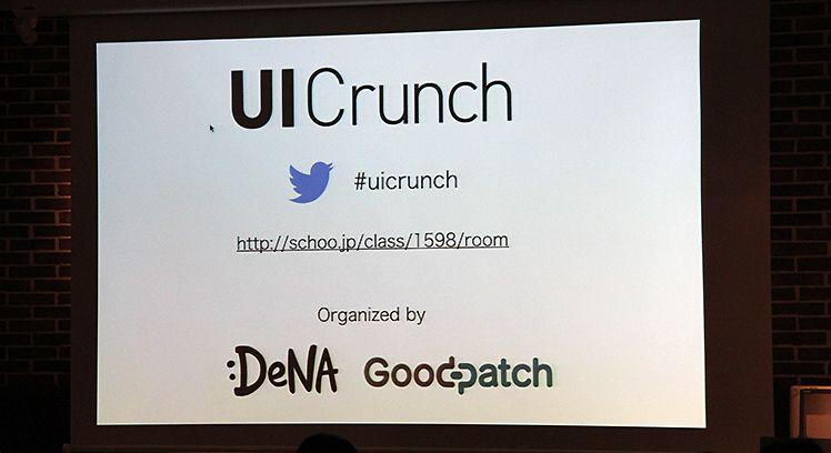 """UIデザイナーバブル""到来の予兆!?|UICrunch #2"