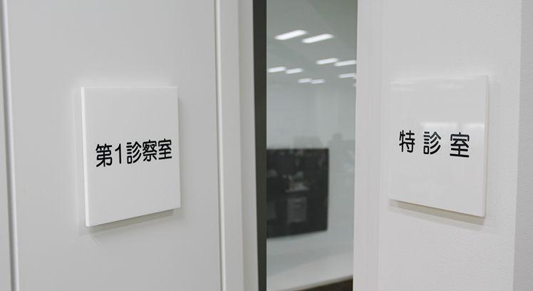 メドピア オフィス