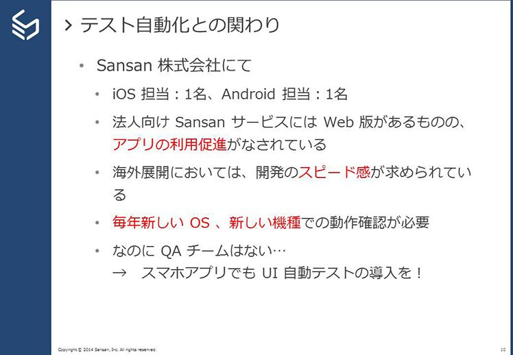 Sansan-辰濱氏